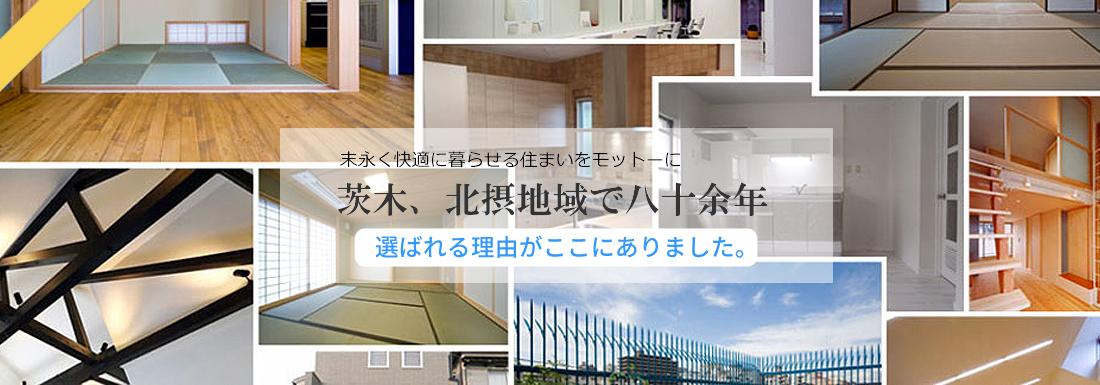 茨木、北摂地域で八十余年、橋本工務店が選ばれる理由