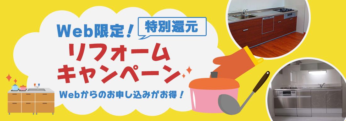 Web限定!キッチンリフォームキャンペーン!