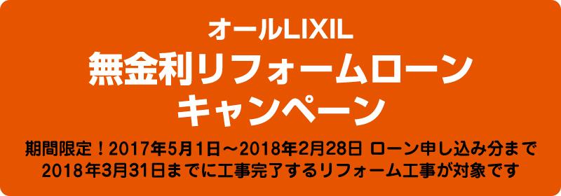 LIXIL無金利キャンペーン