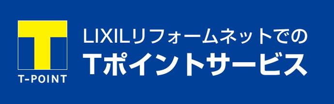 LIXIL×Tポイントサービス
