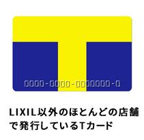 LIXILオリジナルデザインTカード