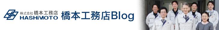 橋本工務店Blog