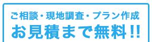 ご相談・現地調査・プラン作成・お見積もりまで無料!