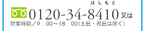 TEL:0120-34-8410 営業時間/9:00~18:00(土日・祝日は除く)