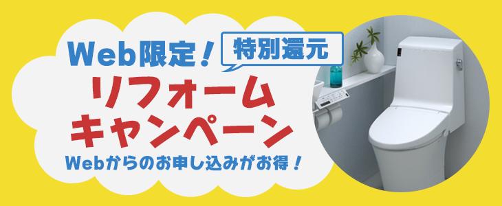 トイレリフォームキャンペーン