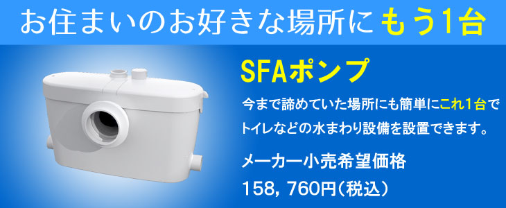 sfa排水発送ポンプ