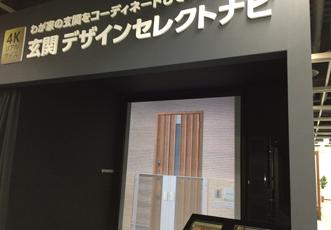 玄関デザインセレクトナビ